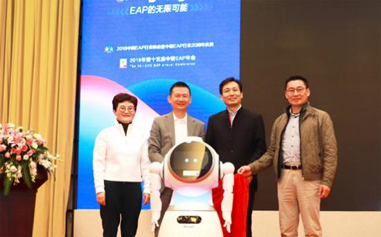 """国内首款智能心理机器人""""静静""""发布—中智关爱通"""