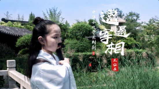 中华小戏骨系列剧之《弟子规》第七集拍摄圆满结束