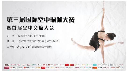 第三届国际空中瑜伽大赛即将拉开帷幕