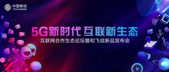 中国移动互联网合作生态论坛暨和飞信新品发布会重磅来袭