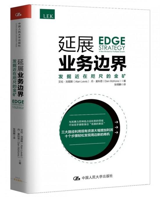 L.E.K.《延展业务边界》中文版发布:助力企业发掘近在咫尺的金矿