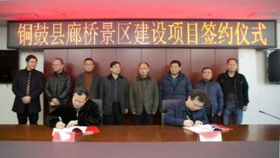 铜鼓县4A级圆梦廊桥景区建设项目正式签约