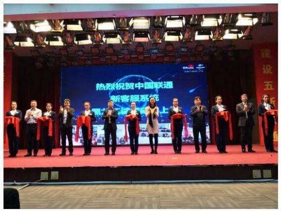 合力亿捷助力中国联通新客服系统上线首战告捷