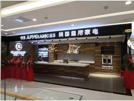 美國GE Appliances中國第20家體驗店哈爾濱開業