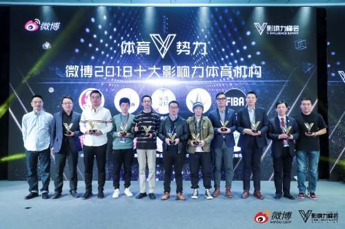 微博影响力峰会 聚星动力荣膺年度最具影响力体育机构