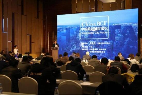 2018 CHINA BCF美好城市论坛在京召开 中国上市房企ESG绿色指数TOP10发布