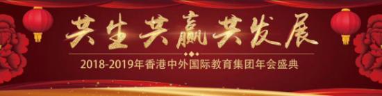 """熱烈慶?!跋愀壑型鈬H教育交流年會""""圓滿成功"""