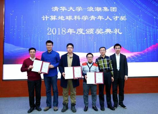 第七届清华-浪潮计算地球科学奖颁发,全球气候变化受关注