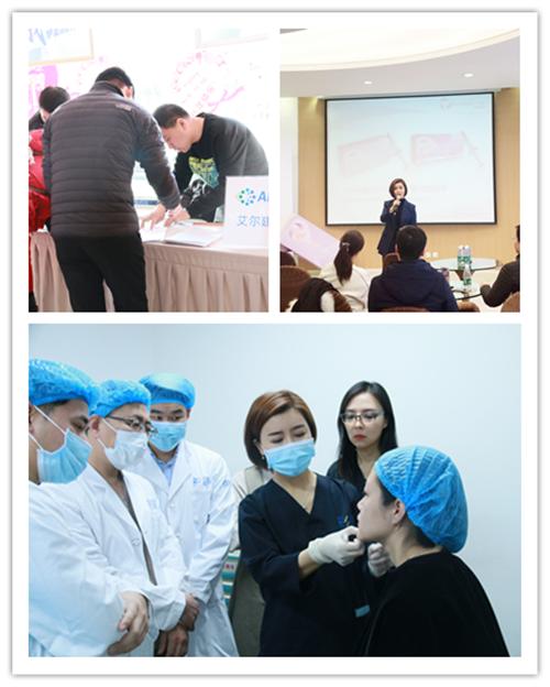 天津伊美尔技术院长张淑贤受邀出席艾尔建注射医生培训会