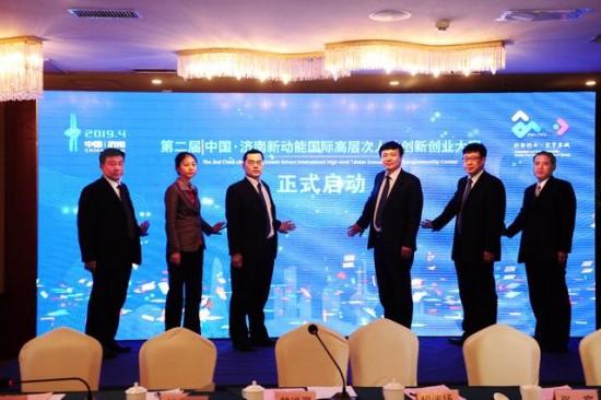 """第二届""""中国·济南新动能国际高层次人才创新创业大赛""""启动"""