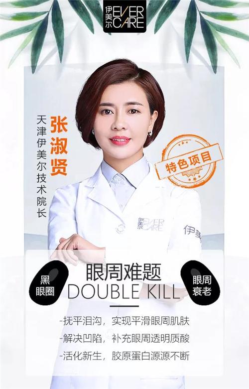 【天津伊美尔技术院长特色项目发布季】张氏·熊猫针,真正实现眼周细胞级抗衰!