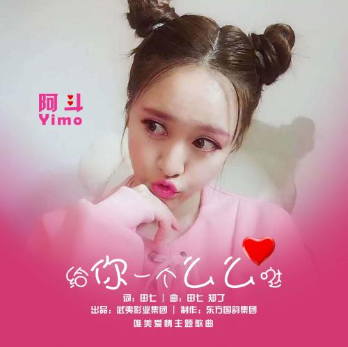 爱情歌曲《给你一个么么哒》全国首发 阿斗Yimo甜美献唱