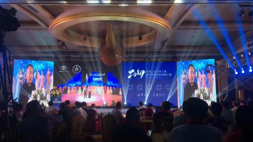 2019海洋公益天使大赛启动仪式暨深圳市安徽池州商会庆典