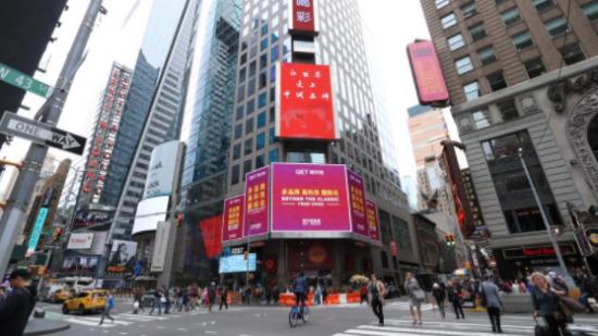 为中国品牌喝彩!总统慢跑第三次亮相纽约时代广场!