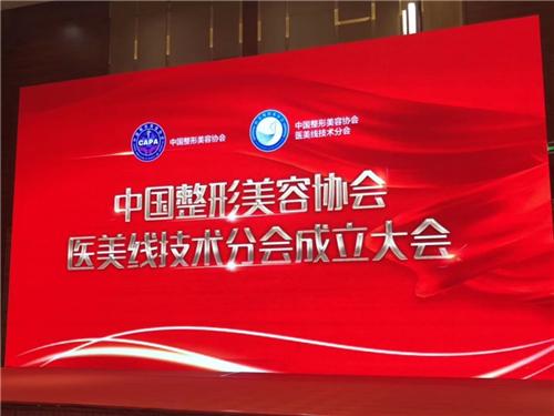 天津伊美尔技术院长张淑贤受邀参加中整协线技术协会成立大会
