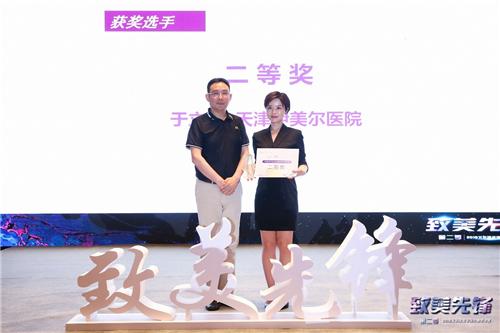 艾尔建致美先锋北中国区大赛,天津伊美尔整形医院首席咨询师于立君再获殊荣