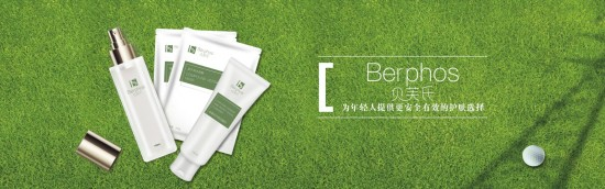 做有良知的品牌,貝芙氏深耕基礎護膚