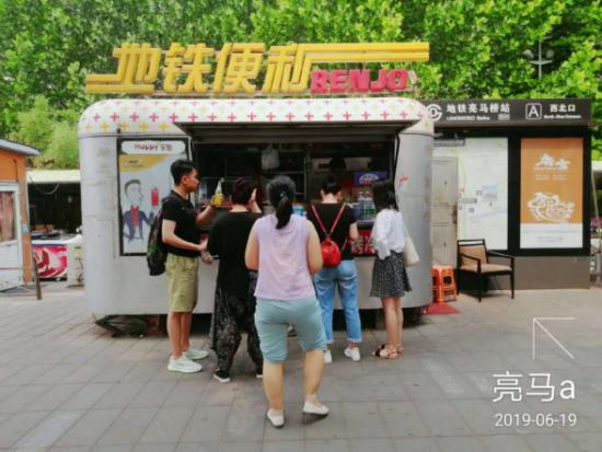 北京一地铁便利项目被指违规招标企业向监