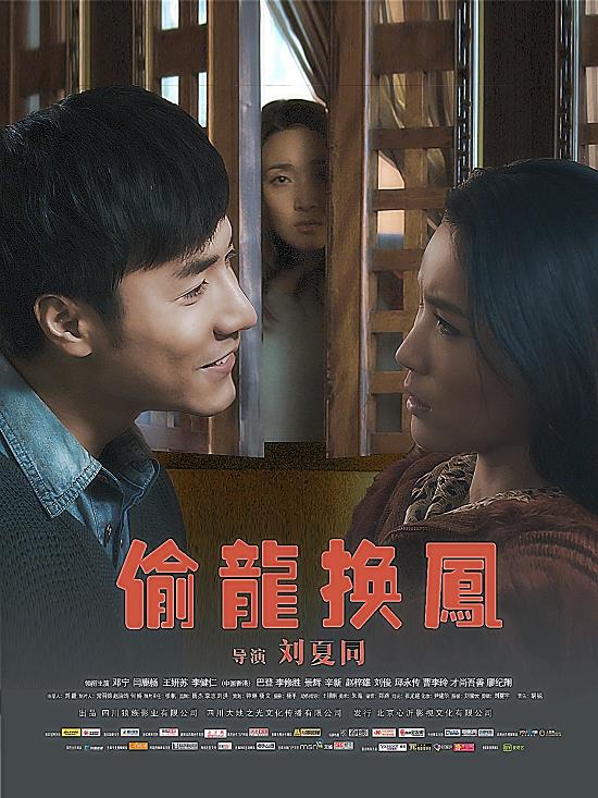《偷龙换凤》今日上映,弘扬川剧大秀国风