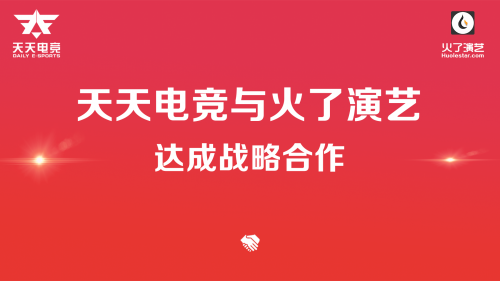 大唐网络旗下天天电竞与火了演艺APP达成战略合作
