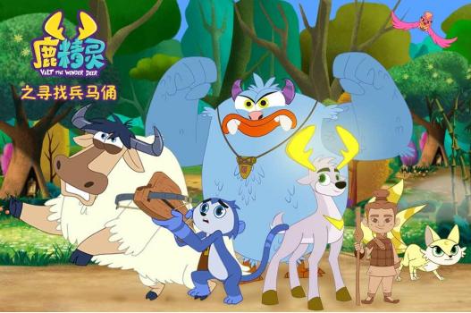 满分好评! 梦东方《鹿精灵之寻找兵马俑》实力演绎中国动画新经典