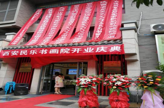 弘揚中華傳統文化 西安民樂書畫院隆重揭牌