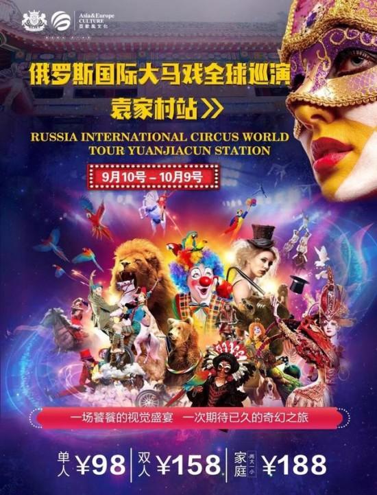 俄罗斯国际大马戏全球巡演-袁家村站