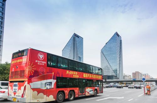 福田汽车作为中国商用车领军品牌与祖国盛世同行的决心和态度