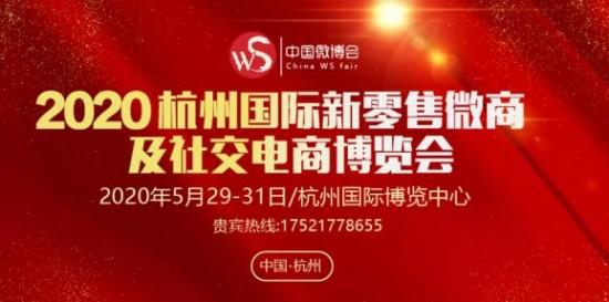 2020杭州微商展,组委会喊你明年五月底来打Call!