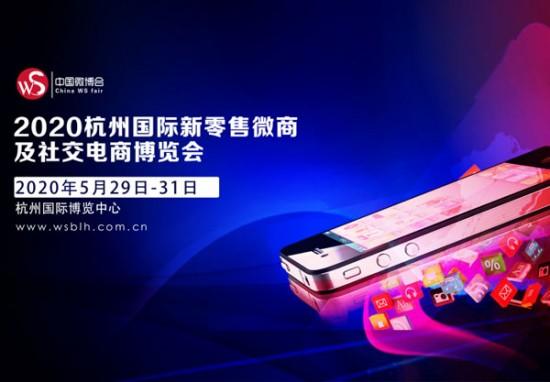 2020杭州社交电商博览会,引导行业高速发展