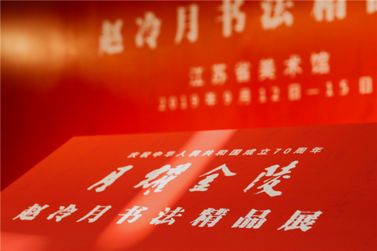 【月耀金陵】赵冷月书法精品展于江苏省美术馆盛大开幕