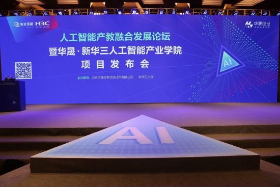 促進人工智能產教融合發展,華晟·新華三人工智能產業學院項目今日發布