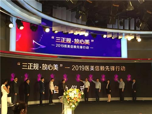 天津伊美尔·『三正规』倡议纪实 品质体验从正品联盟开始