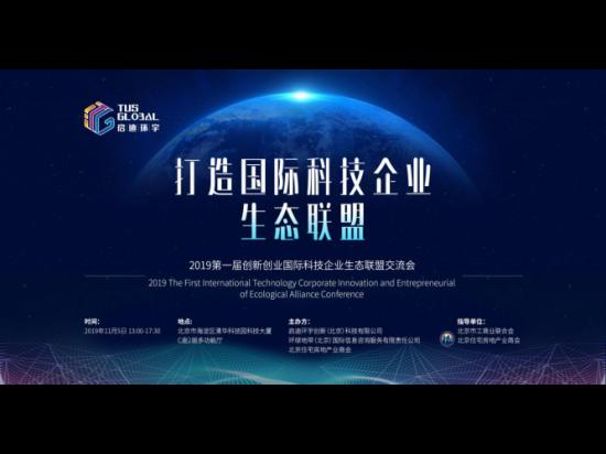 北京住宅房地产业商会联合启迪环宇,共同打造国际科技企业生态联盟