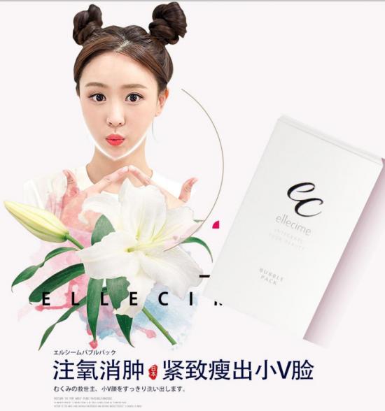日本ellecime爱丽玺碳酸注氧瘦脸面膜真的能瘦脸吗,瘦脸原理是什么?