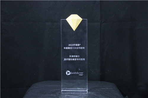 天津伊美尔荣获乔雅登全国年度十大品牌合作医院,实力见证名院