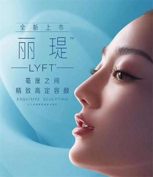 天津伊美尔王牌新品季,瑞蓝丽瑅玻尿酸演绎精致高定容颜