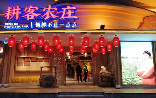 耕客农庄品质体验店开业,打响湖南餐饮新零售第一枪!