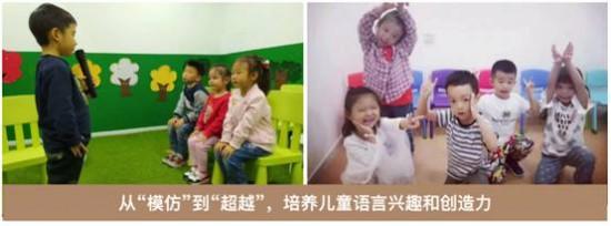 """悟语学堂""""我是小诗人""""仿说系列课,引导孩子探寻语言魅力"""