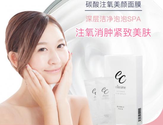 关于日本ellecime爱丽玺碳酸注氧美颜面膜,你必须知道的二三事