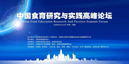 中国食育研究与实践高峰论坛圆满落幕!