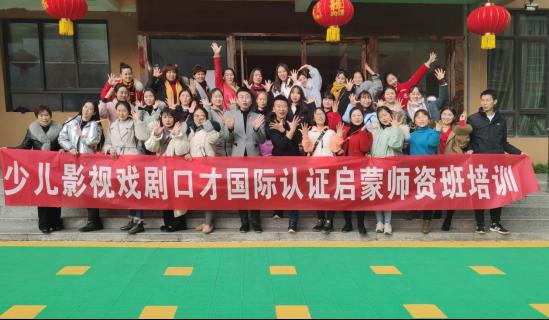 IPA国际少儿影视表演初级师资班 重庆站 圆满结束