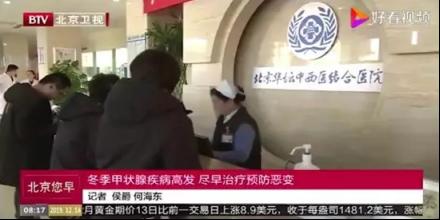 《北京您早》欄目專訪甲狀腺科鄭繼紅主任:冬季甲狀腺疾病高發,盡早治療預防惡變