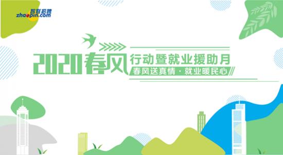 """""""春風行動""""線上招聘會強勢來襲,4000+企業提供4萬+崗位"""