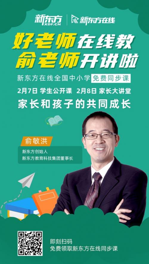 新东方在线免费同步课开课 俞敏洪引导家长和孩子共同成长