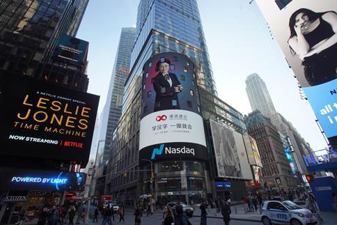 凌语速记春节登陆纳斯达克大屏,燃爆纽约时代广场