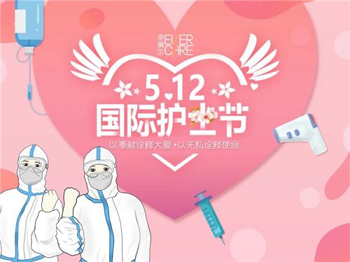 【512·最美天使】天津伊美爾護士節專場活動·以無私詮釋使命