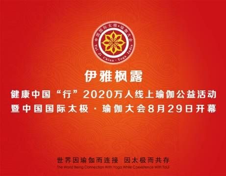 健康中国行--2020伊雅枫露万人线上瑜伽公益活动