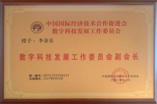 李春乐同志被正式任命为国促会数字科技发展工作委员会副会长
