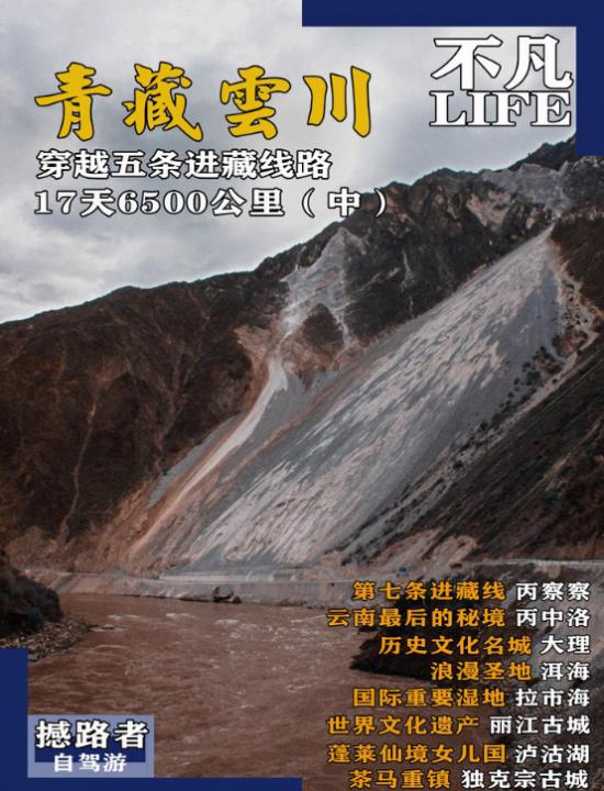 横跨青藏云川四省,17天6500公里自驾撼路者穿越5条进藏线